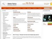 Авто-Ухта.ру - Интернет-магазин товаров для автомобиля г.Ухта