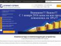 Сдвиговые компенсаторы. Наш тел. +7 (383) 230-30-36 (Россия, Нижегородская область, Нижний Новгород)