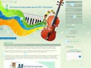 Детская музыкальная школа №6 г.Хотьково