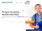 Срочный вызов сантехника. Служба бытового сервиса. (Россия, Нижегородская область, Нижний Новгород)