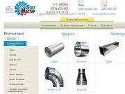 Вент-Мастер - круглые воздуховоды | спирально-навивные воздуховоды
