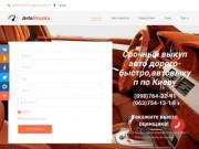 Наша компания осуществляет срочный выкуп авто в Киевской области, поэтому вы сможете значительно сэкономить время на поиски подходящих предложений. Мы дорого выкупаем авто, самостоятельно ездим во все столичные регионы и оперативно оплачиваем сделки. (Украина, Киевская область, Киев)