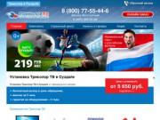 Установка Триколор ТВ в Суздале по отличным ценам