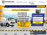 Купить бетон в Электрогорске | МэтрАльянс