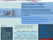 """ООО """"Компания """"КРЕДО"""" (Белгород) Юридические услуги"""