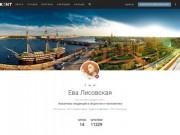 Ева Лисовская - честный анализ актуальных новостей (Россия, Ленинградская область, Санкт-Петербург)