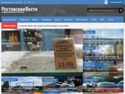 Rostovvesti.ru