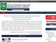 Администрация сельского поселения Месягутовский сельсовет муниципального района Янаульский район