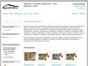 """Крымский Ракушняк Фирмы Ооо """"Деней"""" - Украина, Страны СНГ"""