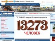 Pohvistnevo-online.ru