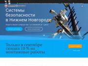 Видеонаблюдение Нижний Новгород — Форвард СБ видеонаблюдение