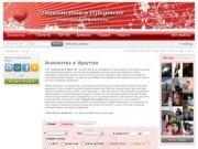 Иркутск Знакомства Без Регистрации На Сайте