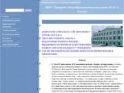 «Средняя общеобразовательная школа № 12» (Муниципальное общеобразовательное учреждение  г. Котлас)