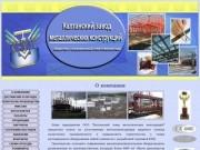 ООО «Калтанский завод металлических конструкций» - официальный сайт