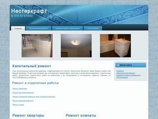 Отделочные работы в Нижнем Новгороде. Отделка. Ремонт квартиры. Строительство в Нижнем Новгороде