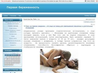 Первая беременность - школа будущих мам (сайт создан: Радионовым Юрием Владимировичем)