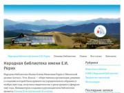 Народная Библиотека имени Е.И. Рерих на Алтае, Уймонская долина, Усть Кокса