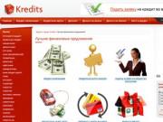 Ресурс предоставляет своим пользователям обзоры банковских кредитных программ. Пользователи могут сравнить разные условия даже одного банка и выбрать ту программу, которая им больше нравится. (Украина, Кировоградская область, Кировоград)