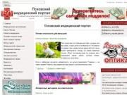 Главный медицинский сайт Пскова - Псковский медицинский портал