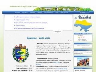 Vashkivtsi.com