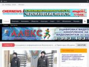 Информационный сайт города Черемхово (Россия, Иркутская область, Черемхово)