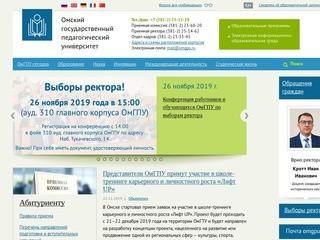 Омский государственный педагогический университет (ОмГПУ)