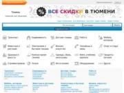 «Тюмень ру» - Тюменский сайт объявлений (городской сайт Тюмени) Тюменская область. г. Тюмень