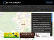 Где в Оренбурге: Справочник организаций и предприятий, карта Оренбурга