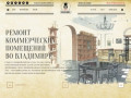 Ремонт коммерческих помещений (Россия, Владимирская область, Владимир)