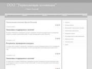 Управляющая компания Юрьев-Польский