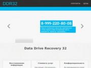 DDR32 - Восстановление данных с жёстких дисков в Брянске   Восстановление информации в Брянске