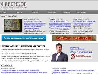 Главная | Официальный сайт депутата Фербикова Данила Владимировича