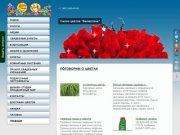 """Салон цветов """"Валентина"""" в Белорецке"""