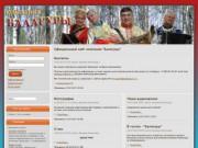 """Балагуры"" - официальный сайт"