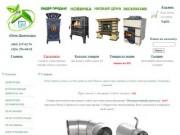 Печи Дымоходы - магазин в Москве. Продажа: печи банные; купить котлы