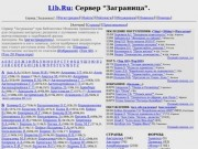 """""""Шенкурск - городок в лесу"""" - Стюф Рома"""
