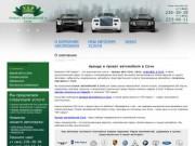 "Компания ""VIP-Сервис"" - Прокат автомобилей в Сочи (прокат машин в Сочи, трансфер)"