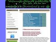 Ремонт ноутбуков Щелково | Ремонт компьютеров Щелково | Компьютерная помощь Щелково