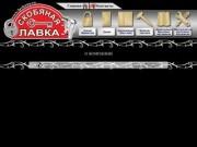 """""""Скобяная лавка"""" (Торговая сеть «Скобяная лавка» представлена в городах: Архангельск, Северодвинск, Новодвинск)"""