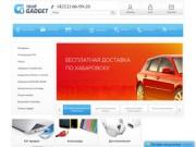 Интернет-магазин «Твой Gadget» (Хабаровский край, г. Хабаровск, телефон (4212) 66-99-20) портативная техника и аксессуары