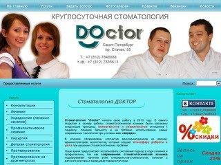 ДОКТОР Круглосуточная стоматология в Кировском районе Санкт-Петербурга