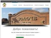 """Коттеджные городки """"Золоче"""" и """"Вишневе Містечко"""". Новости. Отзывы. Форум"""
