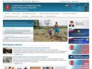 Администрация Волгоградской области. Портрет региона