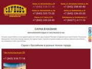 Бани с бассейном в Казани. Подробнее на Saunov.com. (Россия, Нижегородская область, Нижний Новгород)