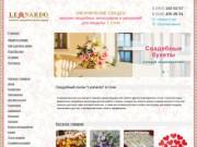 """Свадебный салон, интернет магазин """"Leonardo"""" - все для свадьбы"""