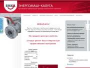 Энергомаш-Калуга: Производство трубопроводной арматуры промышленного назначения