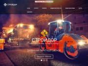 СК-СТРОЙДОР. Самара дорожные и земельные работы, обустройство