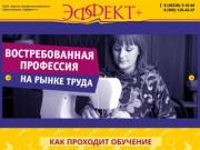 Эффект плюс - центр профессионального образования г.Кимры