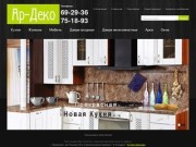 Компания АР-ДЕКО - кухни в Мурманске, мебель, техника и др.