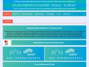 """Благотворительный фонд """"Ковчег"""" — Благотворительный фонд «Ковчег»"""